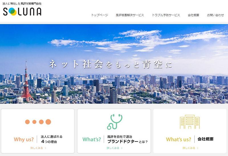 ソルナ株式会社